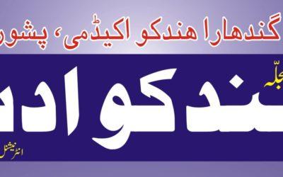 Hindko Adab