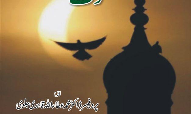 Islam Di Rooh Tassawuf