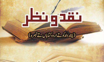 Naqd-o-Nazar