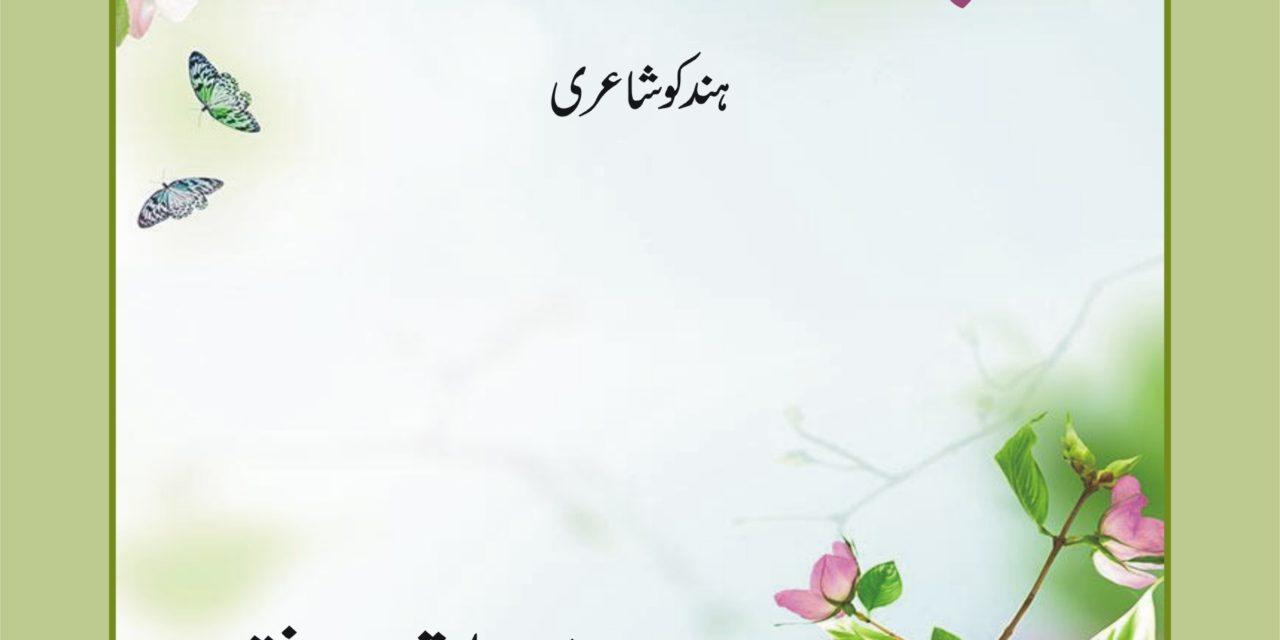 Phullan Di Barsaat