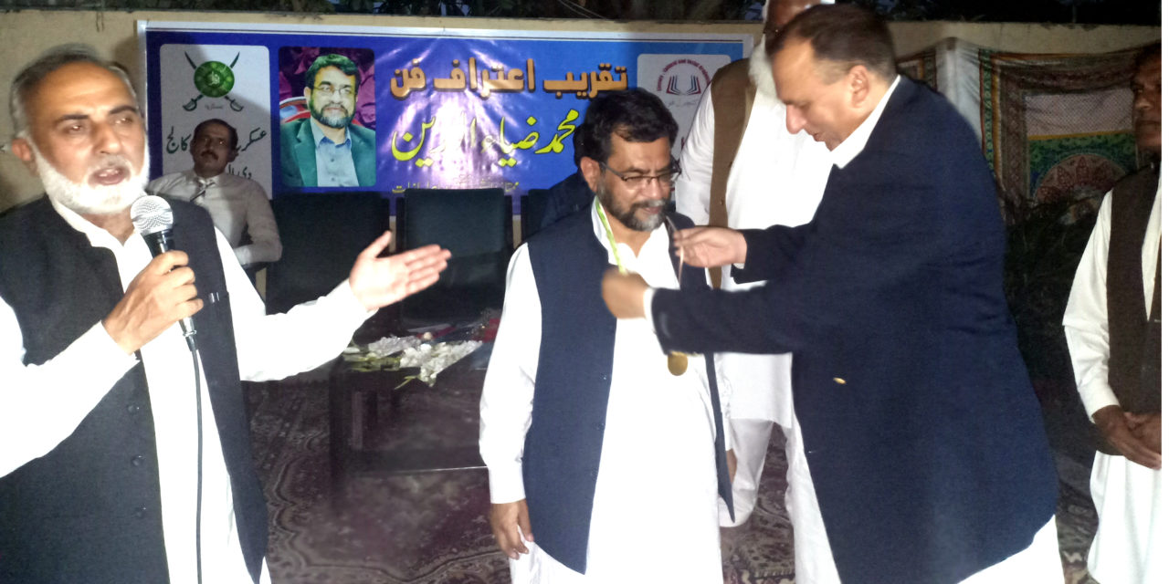جناب محمد ضیا الدین کی خدمات کا اعتراف