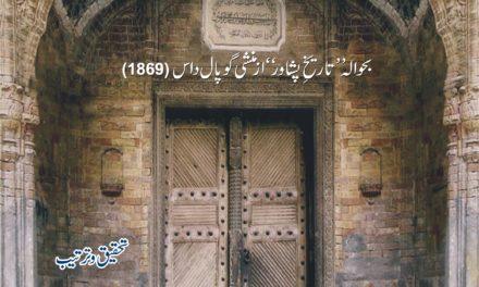 Azeem Hindko Saqafat