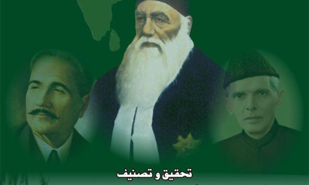Bar-e-Saghir Ka Sir Syed