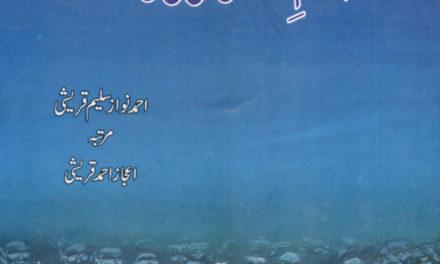 Bazm-e-Sukhan Rawa