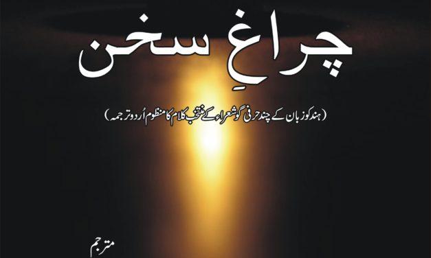 Chiragh-e-Sukhan