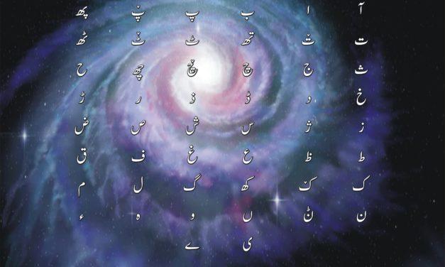 Gandhara Hindko Dictionary (Lughat)