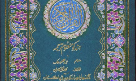 Hindko Manzoom Tarjuma Quran