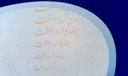 Hindko Urdu Lughat
