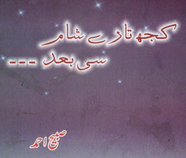 Kuj Tare Shaam Si Baad