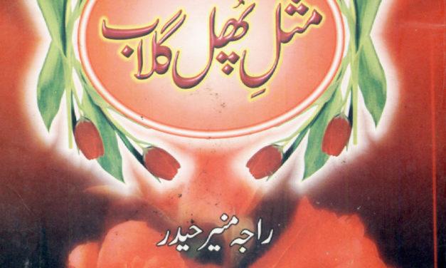 Misl-e-Phul Gulab