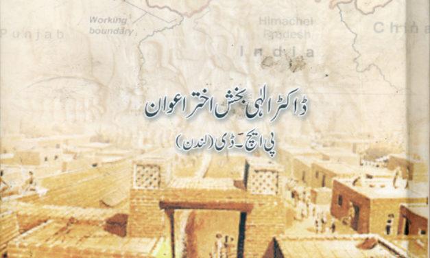 Sar Zamin-e-Hindko