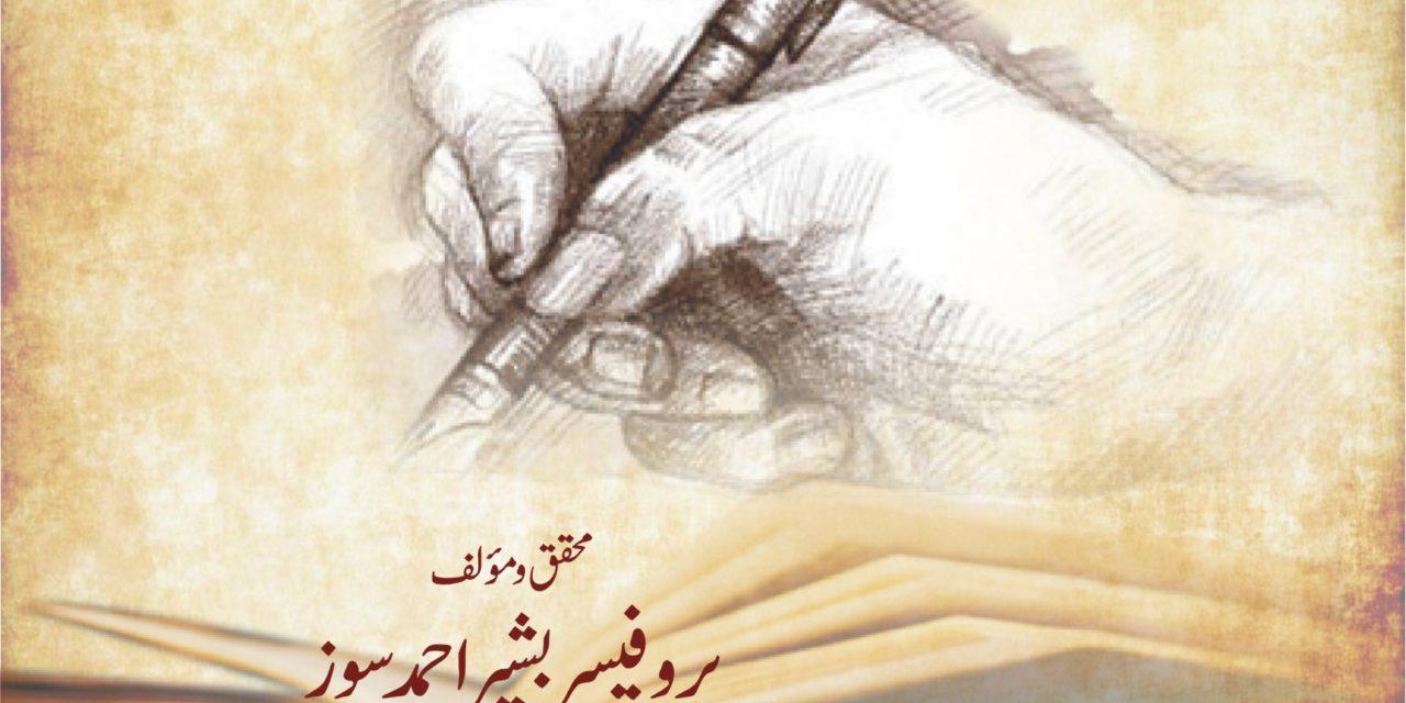 Tareekh e Sahafat e Hazara
