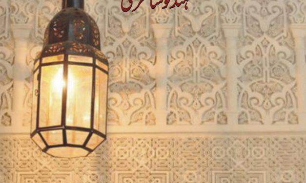 Gohar e Nayab