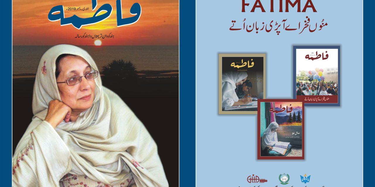 FATIMA Magazine