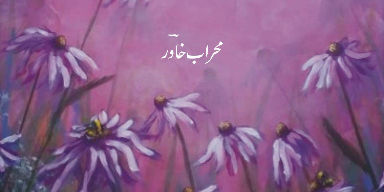 Fun-e-Shairi aur Uss ki Haqeeqat