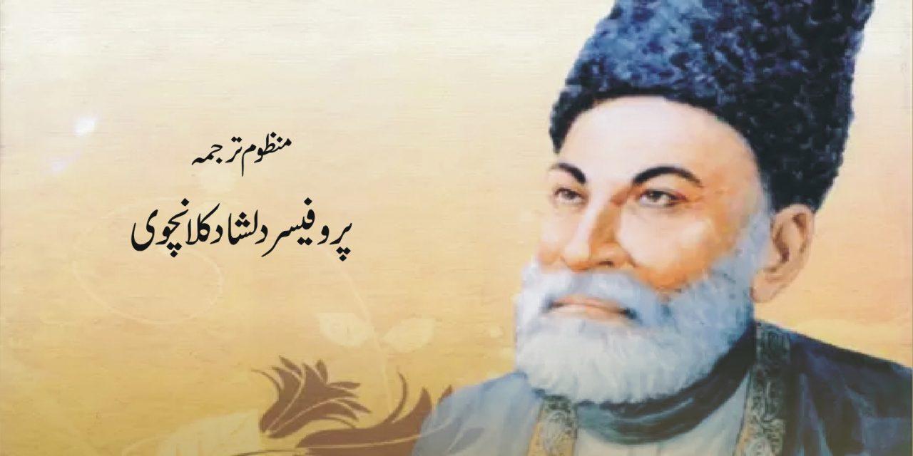 Ghalib Diaan Ghazlaan