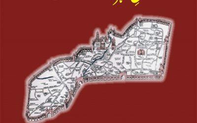 Peshawar- Faseel-e-Shahar aur Darwaazay