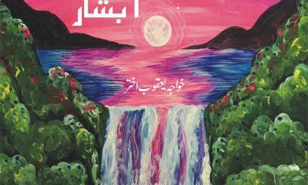 Shaairi Di Aabshar