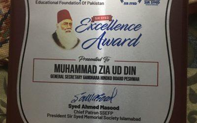 سر سید فاونڈیشن ایوارڈ برائے بہترین کارکردگی